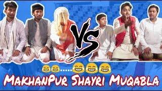 Makkhanpur Shayri Muqabla || Funny Shayri || Meethey Vs Khattey.