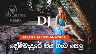 Dew Madure Piya Gata Pela දෙව්මැදුරේ Thigasma New Sinhala Dj Nonstop 2