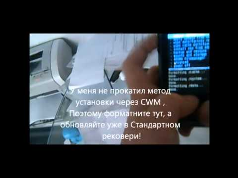 Установка любых Cyanogen Mod-ов на Samsung Galaxy Pocket (GT-S5300)
