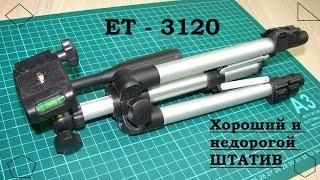 Хороший и недорогой ШТАТИВ ЕТ-3120