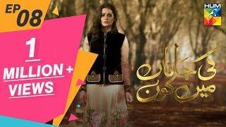 Ki Jaana Mein Kaun Episode #08 HUM TV Drama 19 July 2018