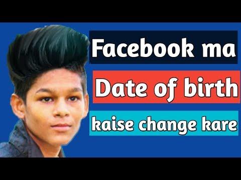 Facebook me birthday kaise change kare