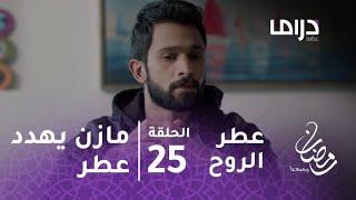 مسلسل عطر الروح - حلقة 25 - مازن يهدد عطر بكلمات عنيفة#رمضان_يجمعنا