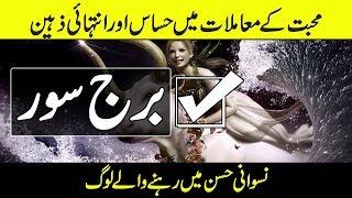 Burj Sor - Taurus 2018 Horoscope - Purisrar Dunya - Urdu Documentaries -  getplaypk