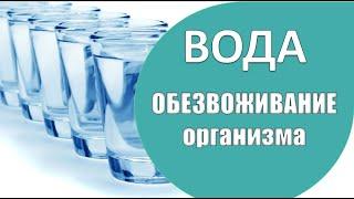 Как пить ВОДУ? ОБЕЗВОЖИВАНИЕ организма/ ПОЛЕЗНЫЕ жидкости.