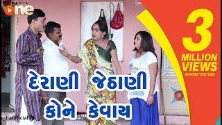 Derani Jethani kone kevay  | Gujarati Comedy 2019 | One Media