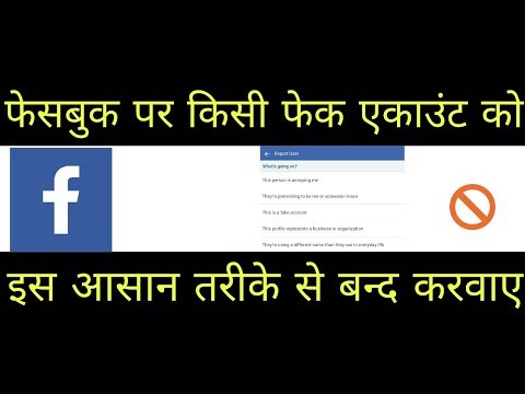 How To Delete Fake Account On Facebook | How To Report Any Fake Account On Facebook Hindi