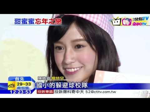 20161027中天新聞 嫩模陳敬宣電力強 甜蜜勾郭品超吃飯