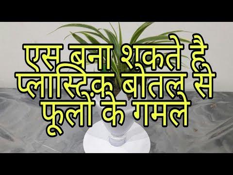 how to make flower pot in plastic bottle| best use of waste plastic bottle
