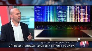 ראיון אולפן  אייל אהרוני סמנכל סימולייט מתקפת סייבר איראן סין ורוסיה איום סייבר על ארהב