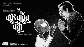 Sunday Suspense , Banku Babur Bandhu , Satyajit Ray , Motion Comic Video , Mirchi 98.3