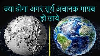 क्या होगा अगर सूर्य अचानक गायब हो जाए   What will happen if the sun disappeared in Hindi