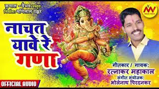 Nachat Yave Re Gana | New Ganapti Song 2019 | Ratnakar Mahakal Buwa |