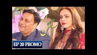 Aangan Episode 19 - 14th March 2018 - ARY Digital [Subtitle