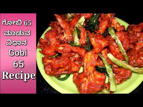 Gobi 65 recipe in Kannada |ಗೋಬಿ 65 | Restorant style gobi 65 | Kannada recipes
