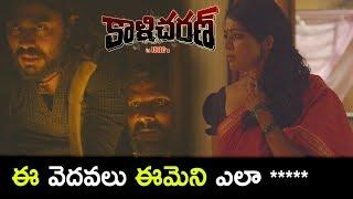 Pankaj Gang Chasing Kavitha - Kavitha Saves Her Life - Kalicharan Movie Scenes