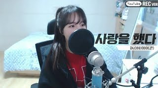 iKON(아이콘) - 사랑을 했다(LOVE SCENARIO) COVER by 새송|SAESONG