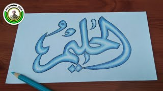 Contoh Kaligrafi Asmaul Husna Gambar Kaligrafi Arab Mudah Ideku Unik