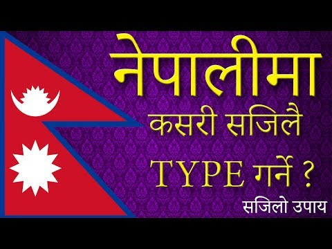 THE MOST SIMPLE WAY TO TYPE IN NEPALI