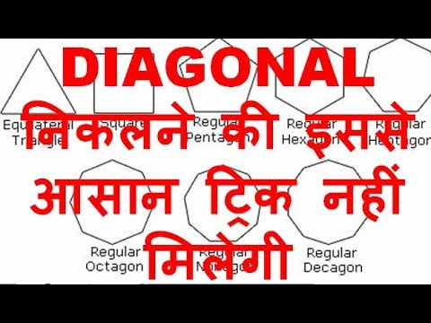 Maths Tricks in hindi | Aptitude SSC CGL 2017 CPO SI IBPS PO | How to Find Diagonals of Polygon