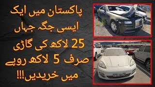 Non Custom Paid (NCP) Cars In Pakistan.