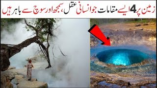 4 Amazing Places Which are Beyond the Thinking of Human   Asif Ali TV