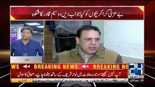 Deputy Mayor Waseem Qadir Leaves PML N | 24 News HD
