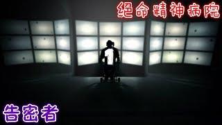 【絕命精神病院:告密者】ep1-亞斯60兆細胞都驚呆了