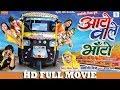 Download  Auto Wale Bhanto | आटो वाले भाँटो | Superhit Chhattisgarhi Full Movie | CG Full Movie MP3,3GP,MP4