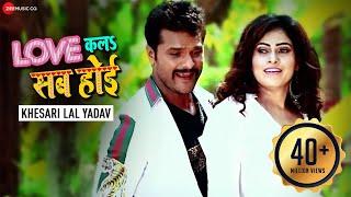 लव कला सब होई Love Kala Sab Hoi - Full Video | Khesari Lal Yadav & Priyanka Singh | Ashish Verma