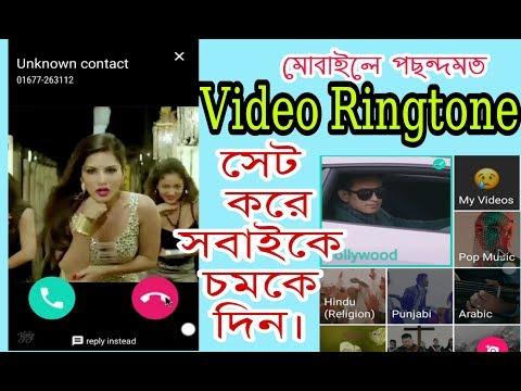 মোবাইলে ভিডিও রিংটোন সেট করবেন কিভাবে। Android Video Ringtone Set up.