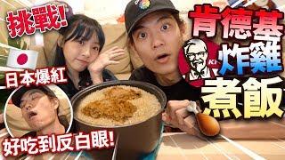 【挑戰】用肯德基炸雞煮飯!日本爆紅!味道竟然超級美味!
