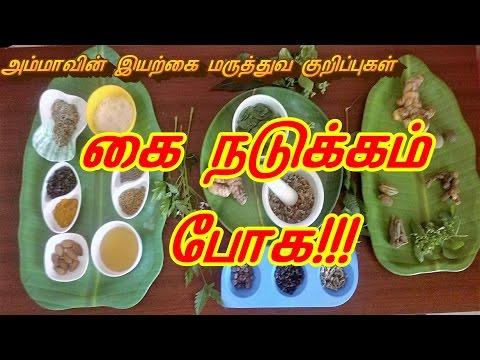 கை நடுக்கம் போக || Home Remedies for Shaking Hands in Tamil