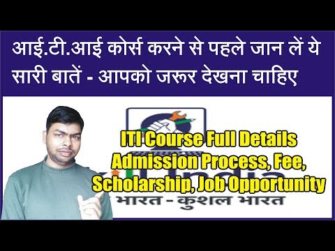 Xxx Mp4 ITI Course Full Detail In Hindi ITI Admission Process Fee Scholarship Job Opportunity Amp Salary 3gp Sex