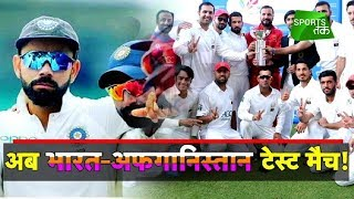 Afghanistan will make their Test Debut against India   Sports Tak
