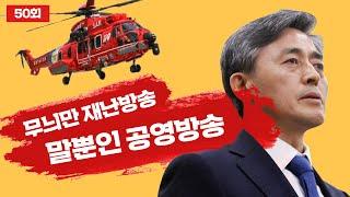 [J 라이브] 50회: 무려 '재난주관방송사'의 재난 대응 수준