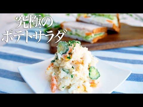 【基本の作り方】覚えておきたい!究極のポテトサラダの作り方+ポテサラサンド【料理レシピはParty Kitchen🎉】