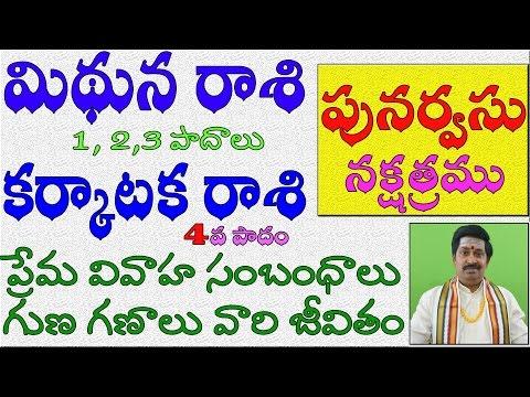 పునర్వసు నక్షత్రం | Punarvasu Nakshatra Love Marriage and Characteristics | Telugu