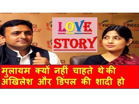 AKHILESH YADAV AND DIMPLE YADAV LOVE STORY    मुलायम क्यों नहीं चाहते थे अखिलेश और डिंपल की शादी हो