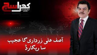 Asif Ali Zardari Ka Ajeeb Sa Record - Mubashir Lucman | SAMAA TV | 27 Aug 2018