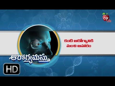 Aarogyamastu   31st  May 2018   ఆరోగ్యమస్తు   Full Episode