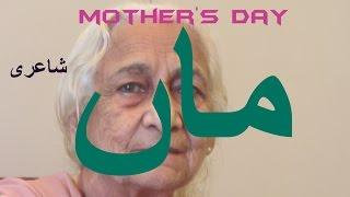Best Urdu Hindi Poem (Shayari) for Mother