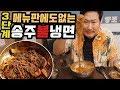 남들보다 더 맵게!! [[송주불냉면]] 메뉴에도 없는 3단계 도전 먹방!! very spicy cold noodles - (18.6.27) Mukbang eating show