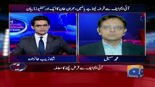 IMF Say Qarz Lena Hai Ya Nahi Hukumat Confused - Aaj Shahzaib Khanzada Kay Sath