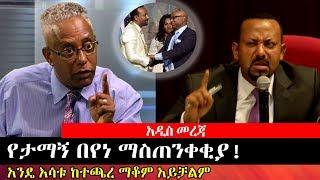 ESAT Addis Ababa Amharic News May 3, 2019 - PakVim net HD