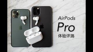搞机零距离:AirPods Pro体验评测 什么样的降噪耳机才能叫Pro?