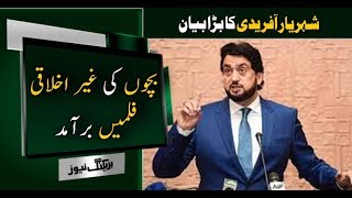 Shehryar Afridi Media Briefing | Neo News
