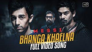 Bhanga Khaelna | Messi | Ronodeep Bose | Rana Mitra | Aryann Bhowmick | Rupsha Guha | Dibyendu