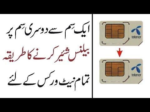 How to transfer balance | Pakistani networks | Jazz Telenor Ufone Zong