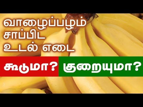 Is Banana a Weight Gain or a Weight Loss Fruit - Tamil Health Tips